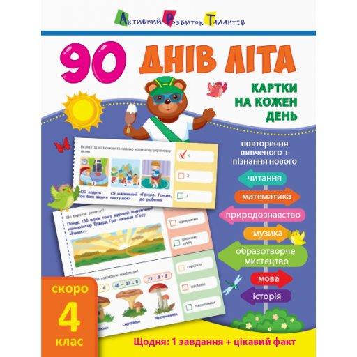 90 днів літа : Картки на кожен день. Скоро 4 клас (у)(85)