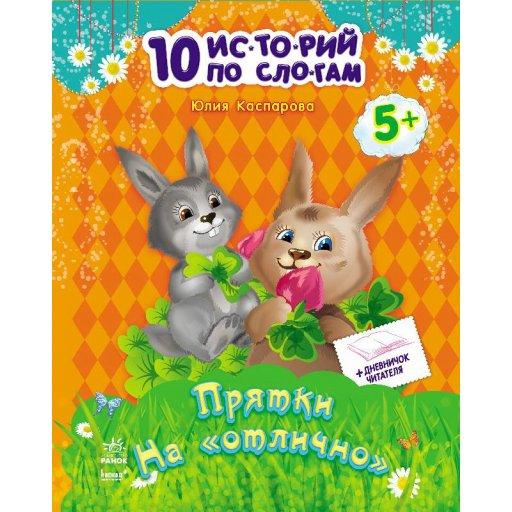 """10 іс-то-рій по скла-дах з щоденником: Прятки на """"отлично"""" (р)"""