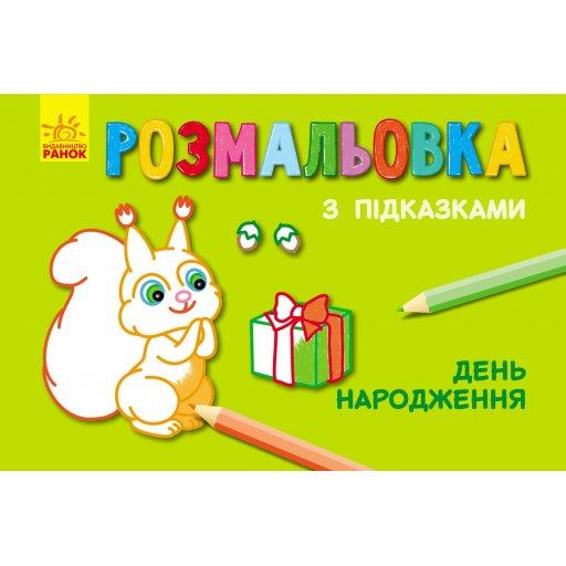 Кн. розмальовка з підказками : День народження (р/у)(12.5)