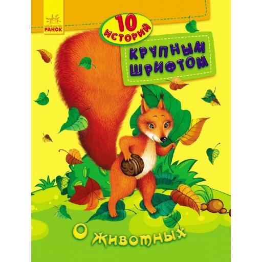 10 історій великим шрифтом: О животных (р)