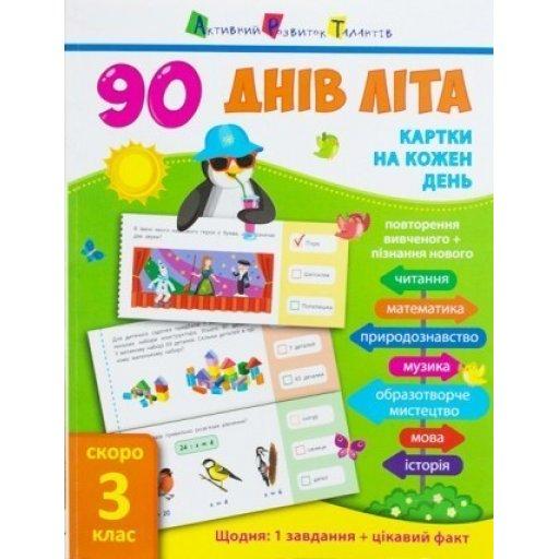90 днів літа : Картки на кожен день. Скоро 3 клас (у)(75)