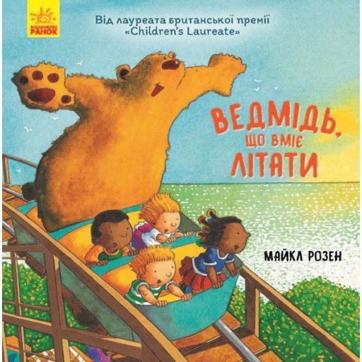 Несерійний : Ведмідь, який вміє літати (у)(150)