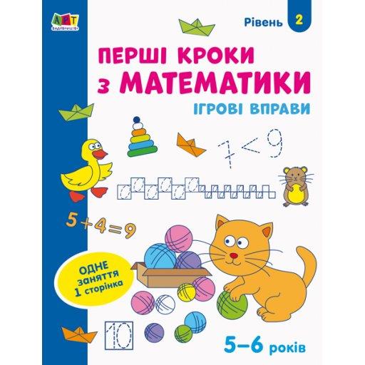 Ігрові вправи. Редизайн : Перші кроки з математики. Рівень 2 (у)(29)