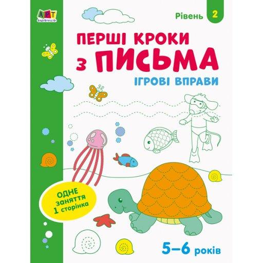 Ігрові вправи. Редизайн : Перші кроки з письма. Рівень 2 (у)(29)