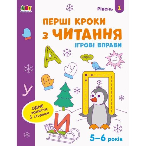 Ігрові вправи. Редизайн : Перші кроки з читання. Рівень 1 (у)(29)
