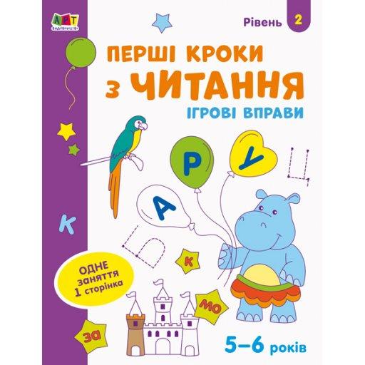Ігрові вправи. Редизайн : Перші кроки з читання. Рівень 2 (у)(29)