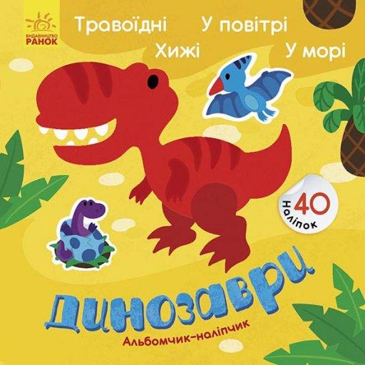 Альбомчик-наліпчик : Динозаври. Травоїдні. Хижі. У повітрі. У морі. (у)(24.9)