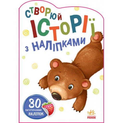 Історії з наліпками : Ведмедик (у)(29.9)