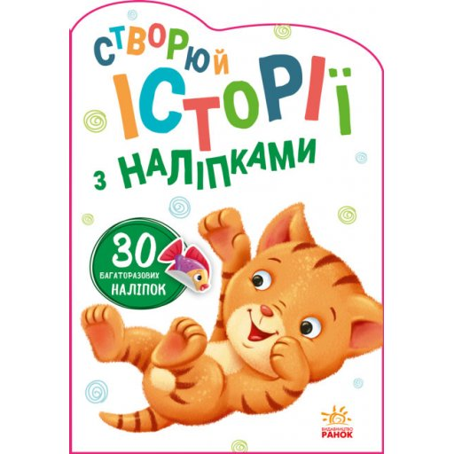 Історії з наліпками : Котик (у)(29.9)