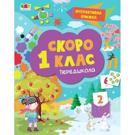 Інтерактивна книжка : Скоро 1 клас (у)(159)