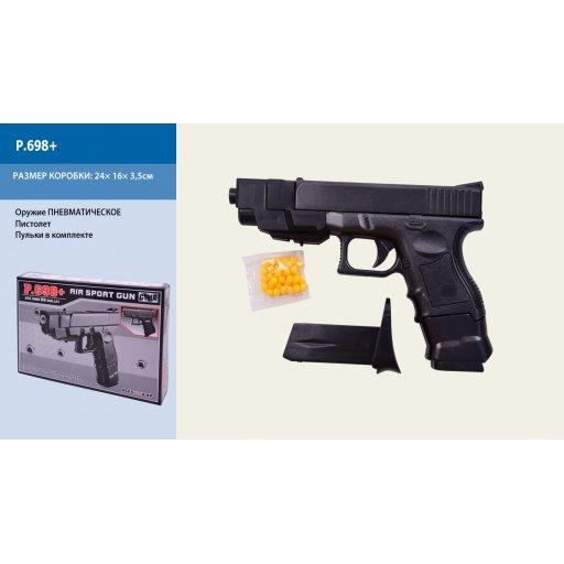 Іграшковий пістолет CYMA P.698+ с пульками, обважений коробка24*3,5*16